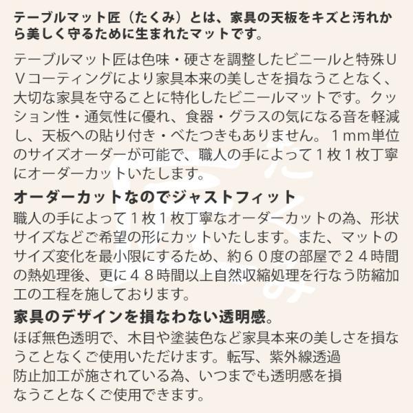 テーブルマット 透明 非転写 オーダー テーブルクロス デスクマット テーブルマット匠 たくみ 角型 2mm厚 150×90cmまで|f-news|05