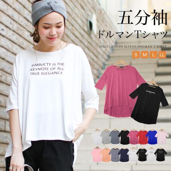 Tシャツ レディース 5分袖 ドルマン ロング ロゴ ボーダー 無地 カットソー 大きいサイズ 送料無料 f-odekake