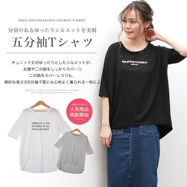 Tシャツ レディース 5分袖 ドルマン ロング ロゴ ボーダー 無地 カットソー 大きいサイズ 送料無料 f-odekake 02