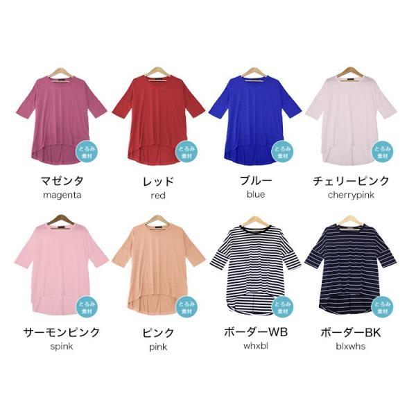Tシャツ レディース 5分袖 ドルマン ロング ロゴ ボーダー 無地 カットソー 大きいサイズ 送料無料 f-odekake 16