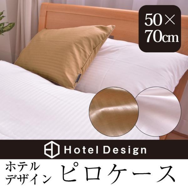 枕カバーホテルデザインピロケース50×70cm用枕カバーまくらカバーピローケース