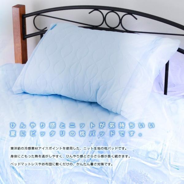 ひんやり 枕パッド 冷感 まくらパッド 43×63cm or 35×50cm 枕用 東洋紡 アイスポイント 接触冷感 速乾 f-ranking 03