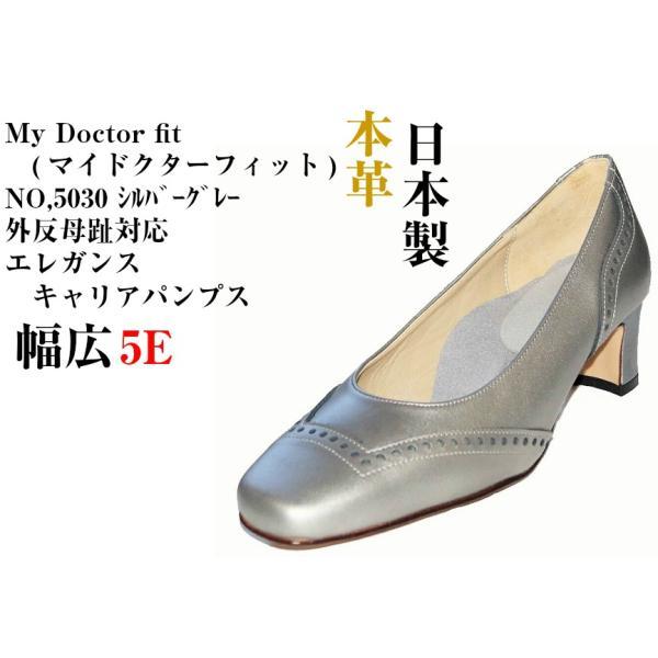 幅広 5E 外反母趾対応 パンプス  My Doctor fit   マイドクターフィット  NO,5030  本革 (一部地域を除く)