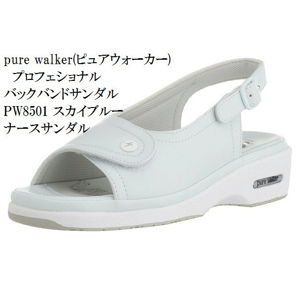 スニーカーサンダル PW8501 バックバンドサンダル ナースシューズ 看護師向けシューズ pure walker(ピュアウォーカー)  抗菌 防臭 軽量設計 レディス