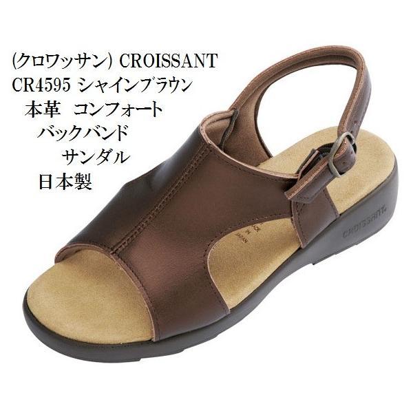 [クロワッサン] CROISSANT CR4595 本革 コンフォート バックバンド サンダル 柔らかい 履きやすい 日本製 レディス