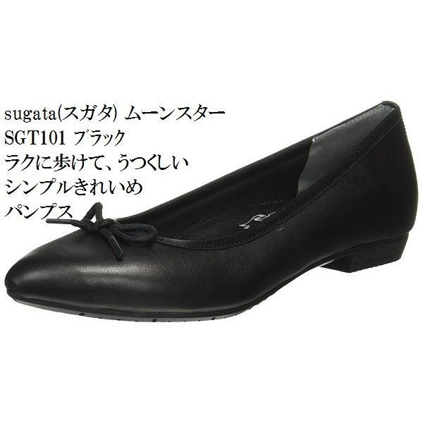 sugata(スガタ) ムーンスター SGT101 ラクに歩けて うつくしい シンプルきれいめパンプス フラット ヒール レディス
