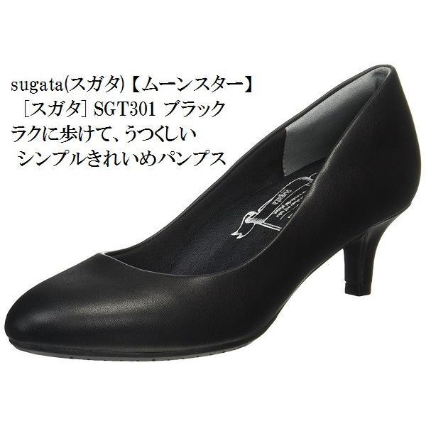 sugata(スガタ) SGT301 ムーンスター ラクに歩けて うつくしい シンプルきれいめパンプス ピンヒール レディス