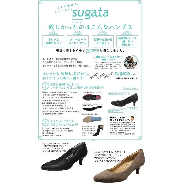 SGT301 sugata(スガタ) レディス ムーンスター ラクに歩けて うつくしい シンプルきれいめパンプス ピンヒール