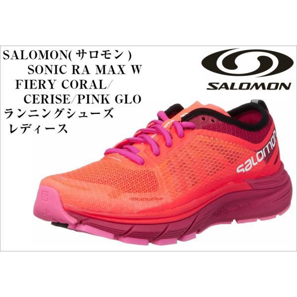 ランニングシューズ レディス SALOMON(サロモン) SONIC RA MAX W L40135100 L40135400 L40242700 より遠くまで快適に走りたいランナーの為のシューズ