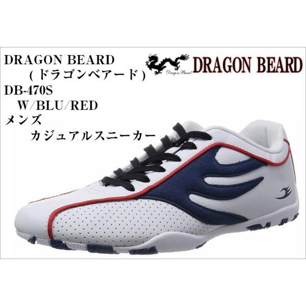 DRAGON BEARD [ドラゴンベアード]DB470S メンズ ストリート カジュアル スニーカー カラースエードとシューレースでポップな印象でグッと引き締めた大人仕様