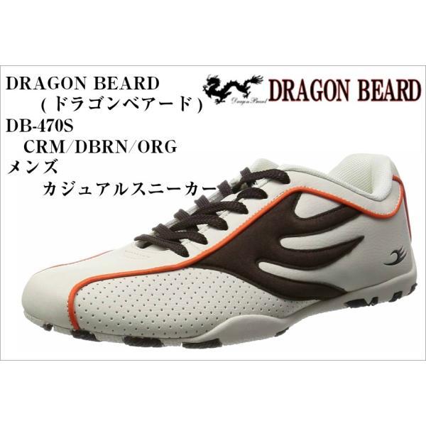 [ドラゴンベアード]DRAGON BEARD DB470S メンズ ストリート カジュアル スニーカー カラースエードとシューレースでポップな印象でグッと引き締めた大人仕様