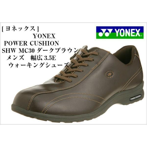 YONEX (ヨネックス)パワークッション POWER CUSHION SHWMC30 カジュアルウォーキングシューズ 幅広3.5E メンズ 歩くたびに足にかかる衝撃を吸収しながら