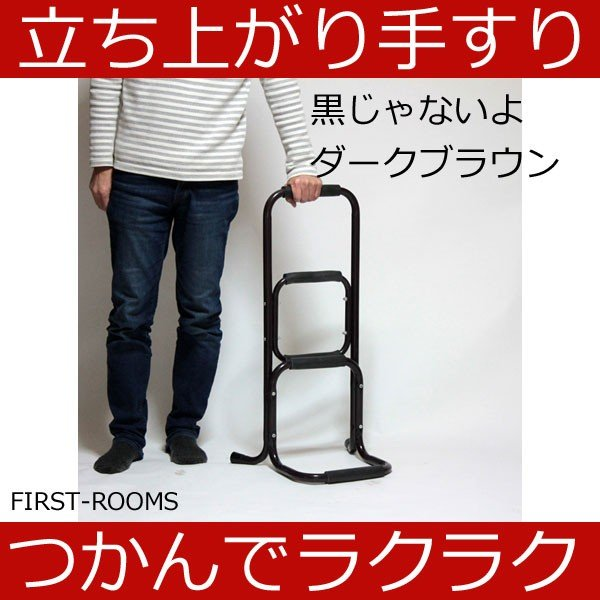 立ち上がり手すり ダークブラウン色 完成品 幅43×奥行き38×高さ75cm(約)立ち上がり 補助 手すり 玄関 手すり
