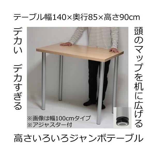カウンターテーブル 幅140×奥行き85×高さ90cm ナチュラル(シルバー脚)アジャスター付