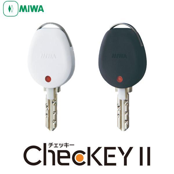 鍵の閉め忘れ不安をなくす鍵カバー MIWA ChecKEY2