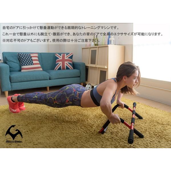ぶら下がり健康器 フィットネス トレーニング器具 懸垂 腕立て 腹筋 プッシュアップ Muscle Genius マッスルジーニアス 俺のドアジム1 MG-DG01|f-select|02