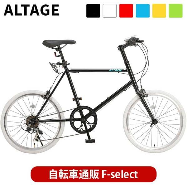 ミニベロ 小径自転車 20インチ シマノ7段変速ギア LEDライト カギ スマホホルダー プレゼント ALTAGE アルテージ AMV-001 組立必要品|f-select