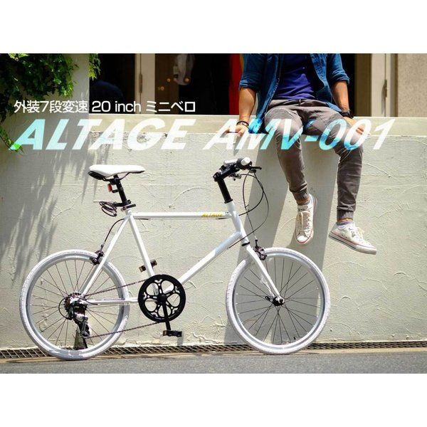 ミニベロ 小径自転車 20インチ シマノ7段変速ギア LEDライト カギ スマホホルダー プレゼント ALTAGE アルテージ AMV-001 組立必要品|f-select|02