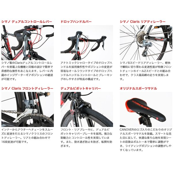 ロードバイク 自転車 完成品 700c デュアルコントロールレバー 16段変速 軽量 アルミ ライト付 CANOVER カノーバー CAR-011 ZENOS 完全組立|f-select|10