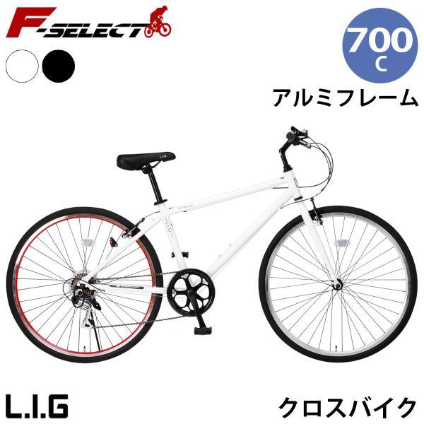 クロスバイク700c軽量アルミフレーム自転車シマノ6段変速LIGリグOTCR-7006LIG組立必要品通学通勤男女兼用