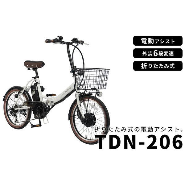 電動アシスト自転車 20インチ 折りたたみ自転車 電動自転車  3モードアシスト機能 シマノ外装6段変速 速 PELTECH ペルテック TDN-206 組立必要品|f-select|02