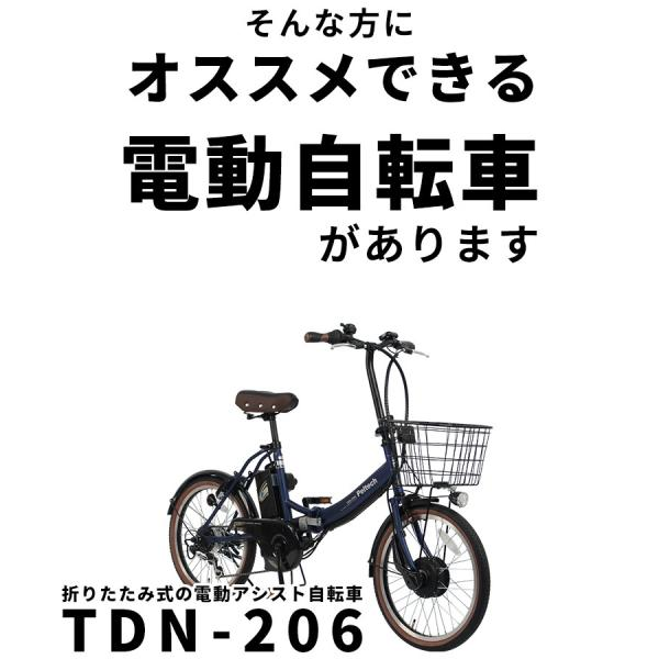 電動アシスト自転車 20インチ 折りたたみ自転車 電動自転車  3モードアシスト機能 シマノ外装6段変速 速 PELTECH ペルテック TDN-206 組立必要品|f-select|05