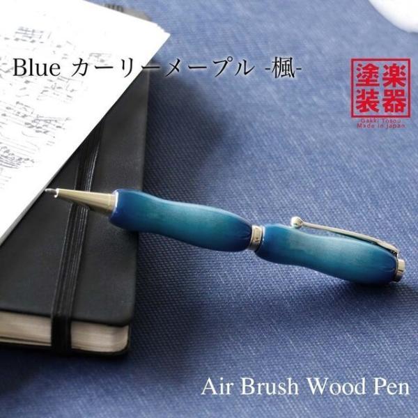 Air Brush Wood Pen (ギター塗装) TGT1621/BLUE・メイプル
