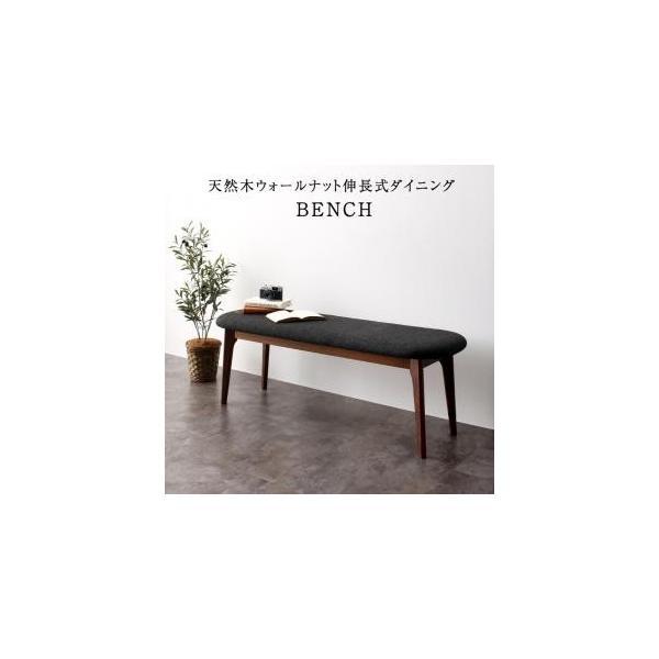 ダイニングベンチ単品 2P 二人掛け 2人用 ベンチのみ リビングベンチ 長椅子