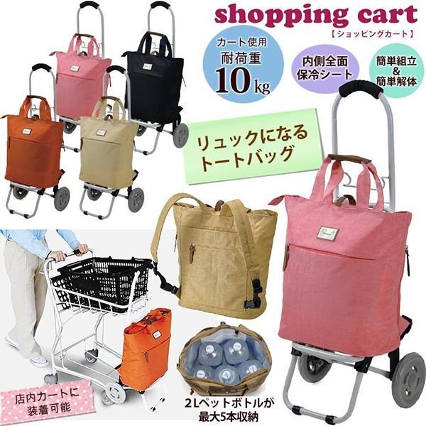 保冷機能有り リュックとしても使える3WAYショッピングカート 北欧柄 折り畳み式 保冷カート キャリーバッグ