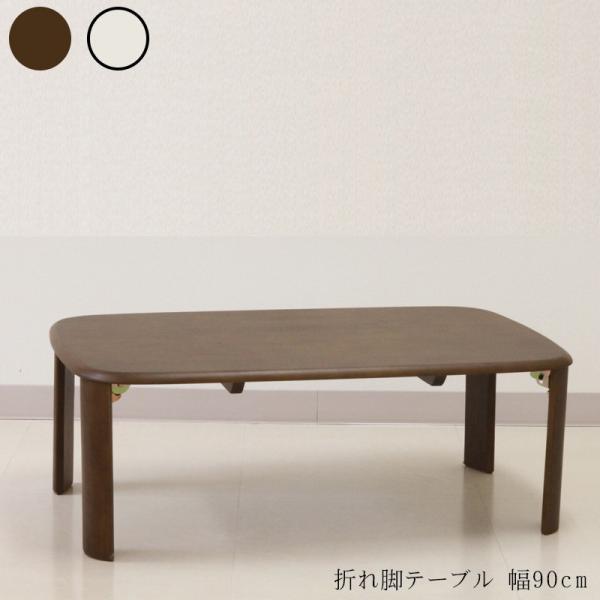 折れ脚テーブル 幅90cm ブラウン 天然木 木製 ローテーブル センターテーブル リビングテーブル 作業台 机