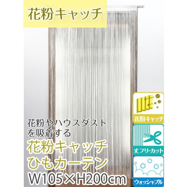 花粉キャッチひもカーテン フリーカット 幅105×丈200cm 洗える 花粉 ハウスダスト 間仕切り 北欧 おしゃれ