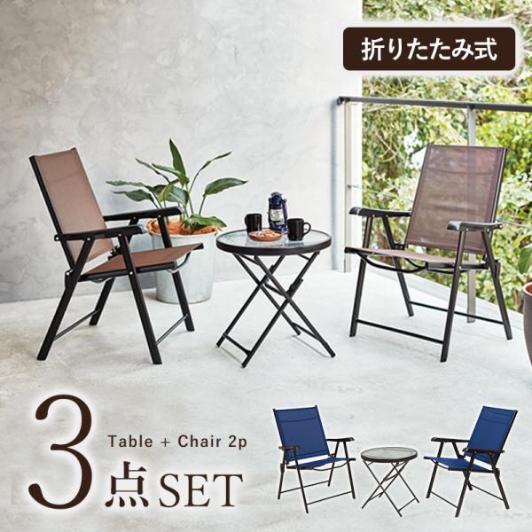 テーブルチェアセット 3点セット チェア2脚 折りたたみ式 ガーデンテーブル ガーデンチェア エクステリア LGS-4682S-NV