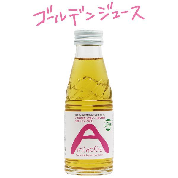 HALAL  AminoGO(ハラール アミノジーオー) スッキリやさしい甘さの発芽玄米ジュース