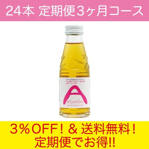 毎月お届け AminoGO24本  定期便3ヶ月コース スッキリやさしい甘さの発芽玄米ジュース