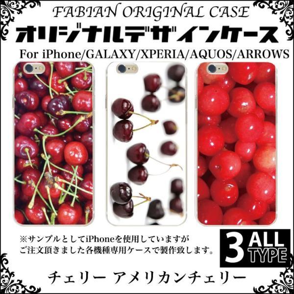 チェリー さくらんぼ アメリカンチェリー iPhone12 ケース pro max mini iPhone11 カバー iPhoneSE(第2世代) iPhoneX XR
