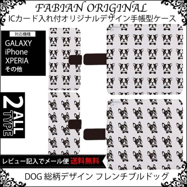 フレンチブルドッグ 犬 おしゃれ 手帳型 ケース Xperia Z5 X performance GalaxyS7edge レザー 手帳 犬 ブル ドッグ カバー  全機種対応|fabian