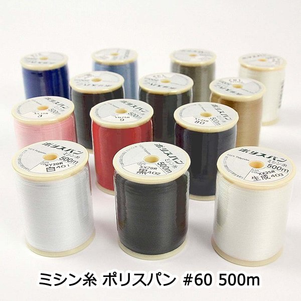 ミシン糸 ポリスパン #60 500m巻き 5264 VTU.|fabrichouseiseki