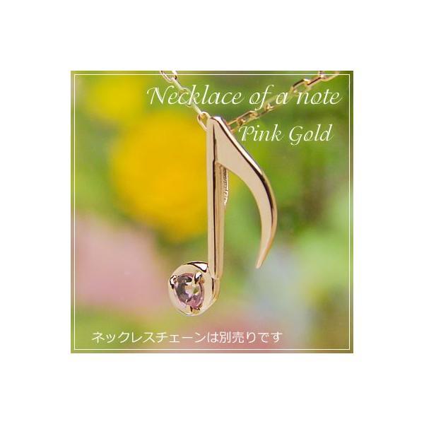音符の天然誕生石ペンダントヘッド ピンクゴールド ピンクトルマリン ネックレスチェーンは別売りです。