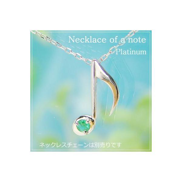 音符の天然誕生石ペンダントヘッド プラチナ エメラルド ネックレスチェーンは別売りです。