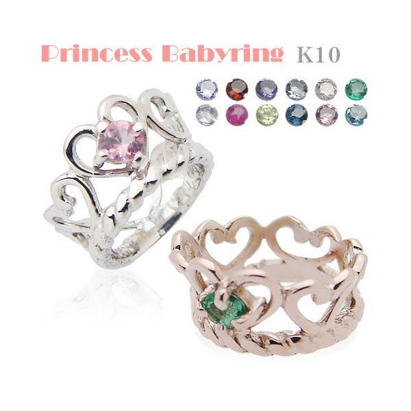 天然宝石ベビーリング プリンセス K10ホワイトゴールド&ピンクゴールド/ダイヤモンド選択は1000円追加