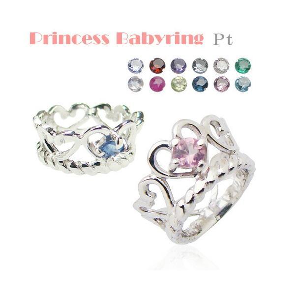 天然宝石ベビーリング プリンセス Pt900 プラチナ/ダイヤモンド選択は1000円追加