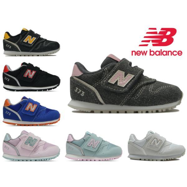ニューバランス373キッズベビーIZ373CS2CV2CT2CP2CG2子供靴スニーカーネイビーグリーンピンクグレー