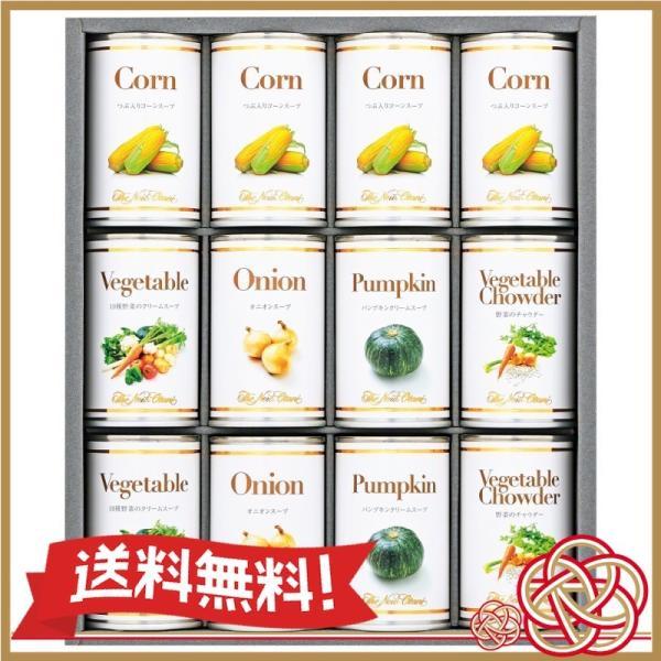 ホテルニューオータニ スープ缶詰セット  AOR-50 | 送料込み