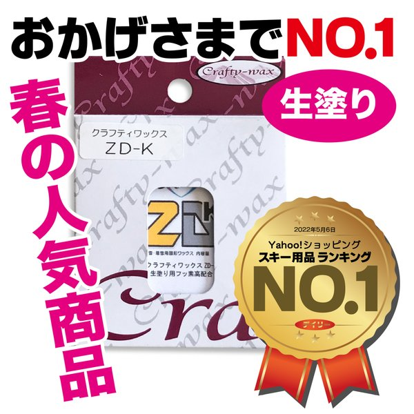 CRAFTY WAX ZD-K クラフティ ワックス ZD-K|factory-are