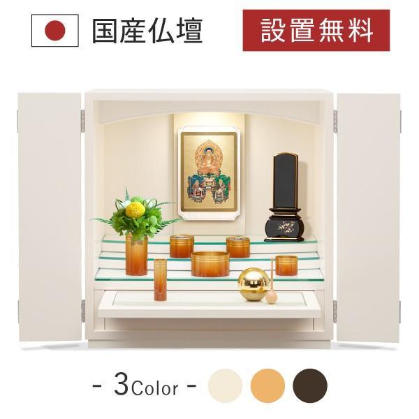 白いミニ仏壇 仏具 掛軸 位牌 セット シャッセ シルキーアイボリー 仏壇セット モダン仏壇 小型 コンパクト