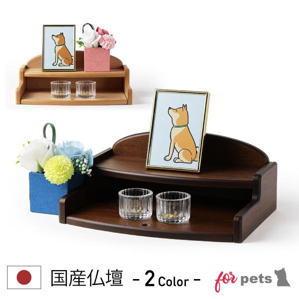 ミニ仏壇 本体のみ エンジェル for Pets  ペット 仏壇 ペット供養 ペット仏壇 敷板 プレート 供養台 国産 日本製 犬 猫