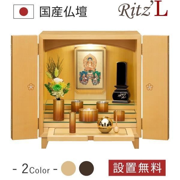 ミニ仏壇 仏具 掛軸 位牌 セット リッツL 花 メープル 仏壇セット モダン仏壇 小型 コンパクト