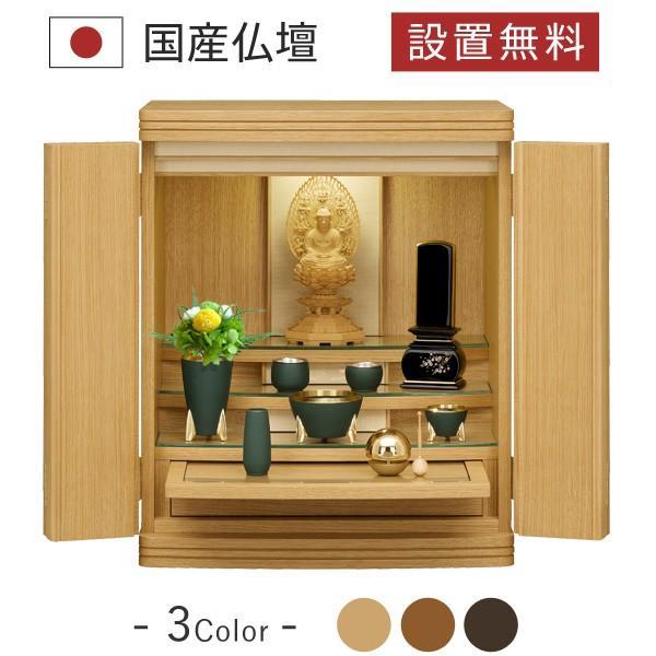 仏壇 仏具 仏像 位牌 セット マラード 台置き ナチュラル 仏壇セット モダン仏壇 小型 コンパクト