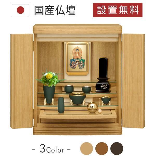 仏壇 仏具 掛軸 位牌 セット マラード 台置き ナチュラル 仏壇セット モダン仏壇 小型 コンパクト
