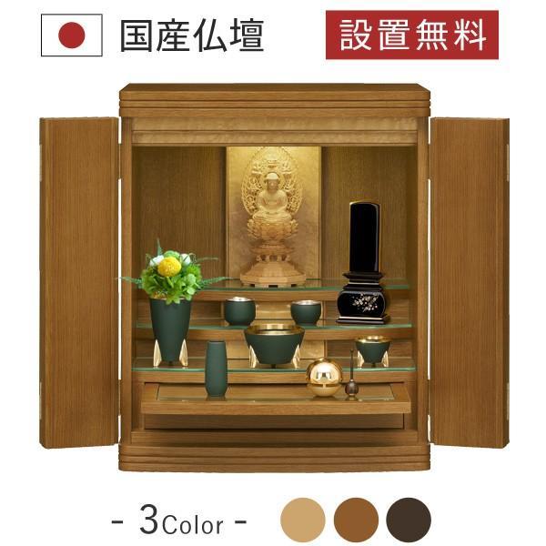 仏壇 仏具 仏像 位牌 セット マラード 台置き ナラ LB色 仏壇セット モダン仏壇 小型 コンパクト